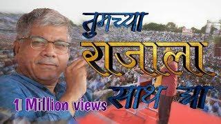 Tumchya Rajala Sath Dya full song || balasaheb ambedkar || Kunal Creation
