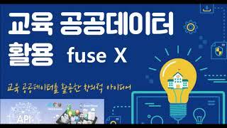 나이스 교육정보 개발 포털을 이용한 모바일 앱 개발