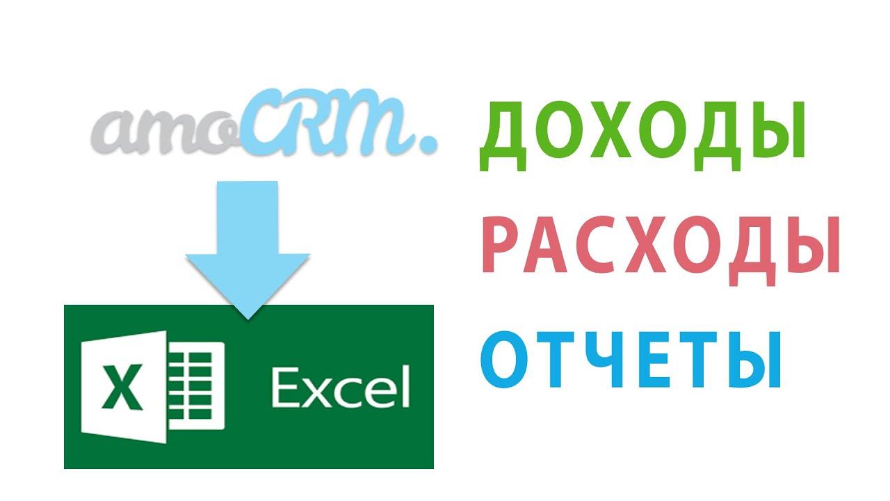 Из AmoCRM в Excel