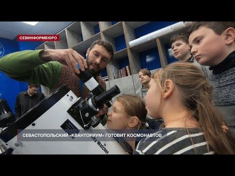 НТС Севастополь: В севастопольском «Кванториуме» учат строить ракеты и летать в космос