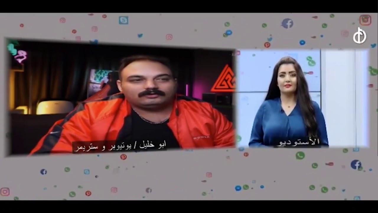 ابو خليل يوتيوبر وستريمر اثبت نجاحه وتميزه لقاء في قناة هنا بغداد  ويقرر تغير محتوى الالعاب