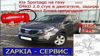 Ремонт двигателя G4KD 2.0 Kia Sportage На газу, метки ГРМ