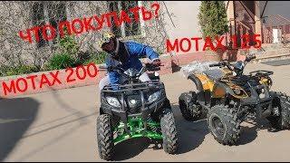 Какой квадроцикл покупать? Motax 200 или Motax 125? Обзор на 200 и 125 кубов