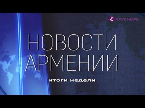 НОВОСТИ АРМЕНИИ - итоги недели (Hayk news на русском) 29.04.2018