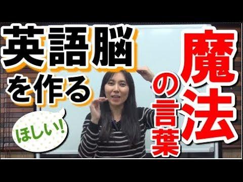 英語脳を作る「魔法�言葉����?日本語を直訳���ダメ�スマホ留学 Yuko先生 課外レッスン