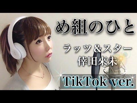 め組のひと/ラッツ&スター、倖田來未【TikTok ver.】-cover【フル歌詞付き】(megumi no hito/RATS&STAR/kouda kumi/ティックトック)