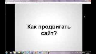 Как продвигать сайт(, 2012-05-30T13:02:42.000Z)