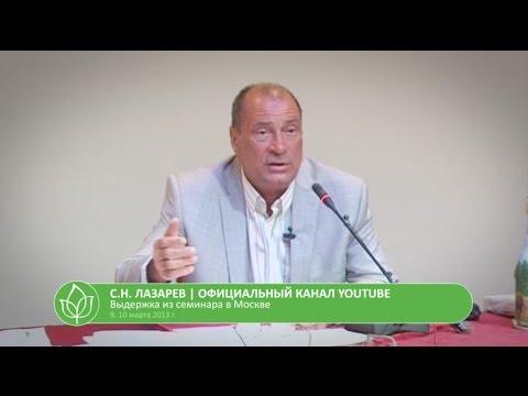 Лазарев с н 2012 смотреть онлайн бесплатно