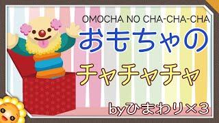 ひまわりの歌う童謡唱歌シリーズ。歌詞(日本語・ローマ字)付き。 とっ...
