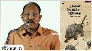 ம.ராஜேந்திரன் உரை | அகரமுதல்வன் - உலகின் மிக நீண்ட கழிவறை | Ma Rajendran speech