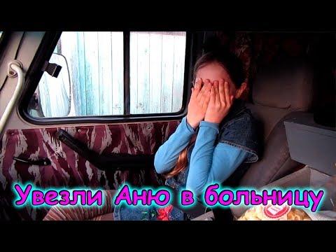 Отвезли Аню в больницу. Грустно :( (04.18г.) Семья Бровченко. - Видео с YouTube на компьютер, мобильный, android, ios