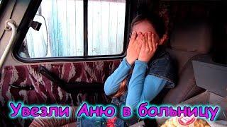 Отвезли Аню в больницу. Грустно :( (04.18г.) Семья Бровченко.