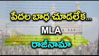 telangana bjp mla raja singh lodh going to resign because of kcr oneindia telugu