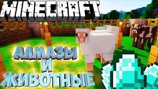 ПЕРВЫЕ АЛМАЗЫ И ЖИВОТНЫЕ - Minecraft Ванильное Выживание #5 - версия 1.11.2