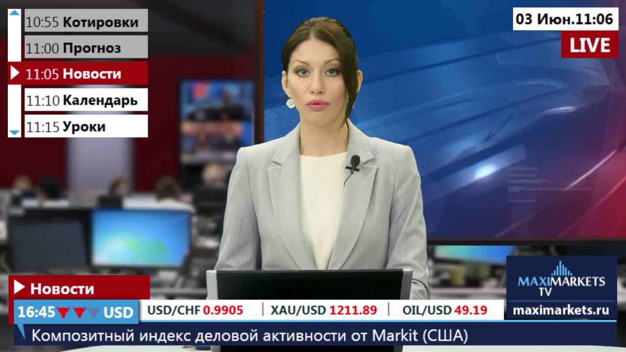 11:00 MSK - форекс новости на 03.06.16 MaхiMarkets