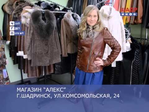 """Магазин верхней одежды """"Алекс""""из YouTube · Длительность: 4 мин6 с  · Просмотров: 580 · отправлено: 02.03.2015 · кем отправлено: TVSHADRinfo"""