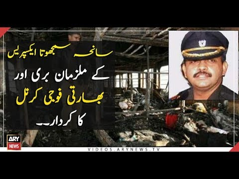 Role of Indian army colonel in Samjhauta Express tragedy
