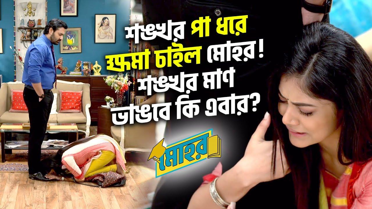 🔥শঙ্খর পা ধরে ক্ষমা চাইল মোহর! শঙ্খর মাণ ভাঙবে কি এবার? | Star Jalsha | Mohor | Chirkut Infinity
