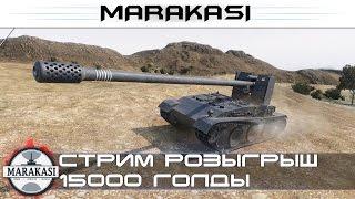 Стрим розыгрыш 15000 голды и промо-кодов на 100 рублей World of Tanks