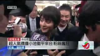 [壹電視新聞 -20120113] 超人氣偶像小池徹平來台 粉絲瘋狂