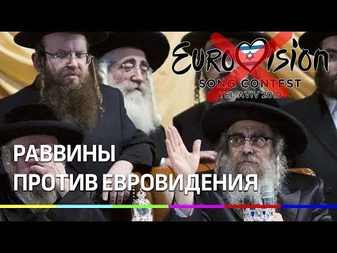 «Осквернение шаббата». Раввины против «Евровидения»