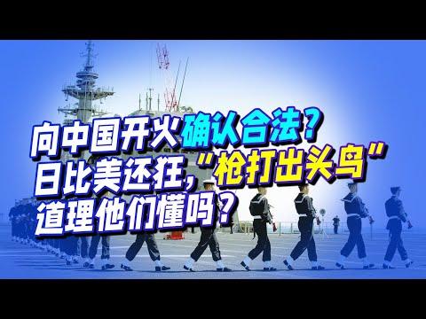 向中國開火確認合法?日比美還狂,澳前總理一句警告給我軍提了醒【一号哨所】