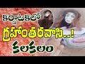 Alien In Karnataka | Video Goes Viral On Social Media | iNews