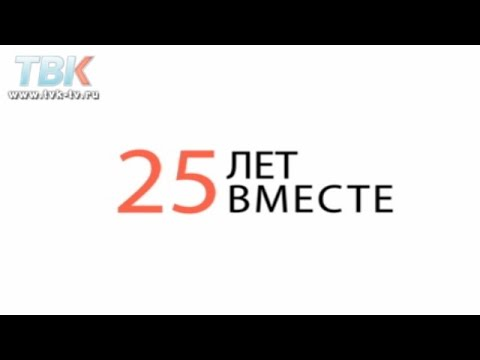 видео: ТВК-Новости. Итоговый выпуск