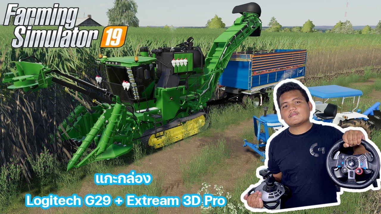 แกะกล่อง Logitech G29 + Extream 3D Pro [NoteNueng]
