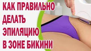 Как правильно делать эпиляцию в деликатной зоне бикини