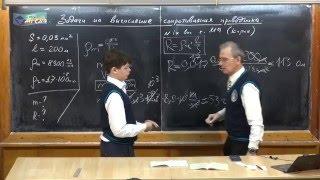 Урок 248. Задачи на вычисление сопротивления проводника