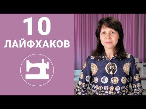 10 лайфхаков для быстрого шитья.
