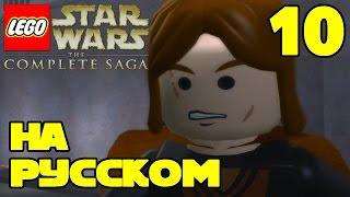 Игра ЛЕГО Звездные войны The Complete Saga Прохождение - 10 серия / LEGO Star Wars