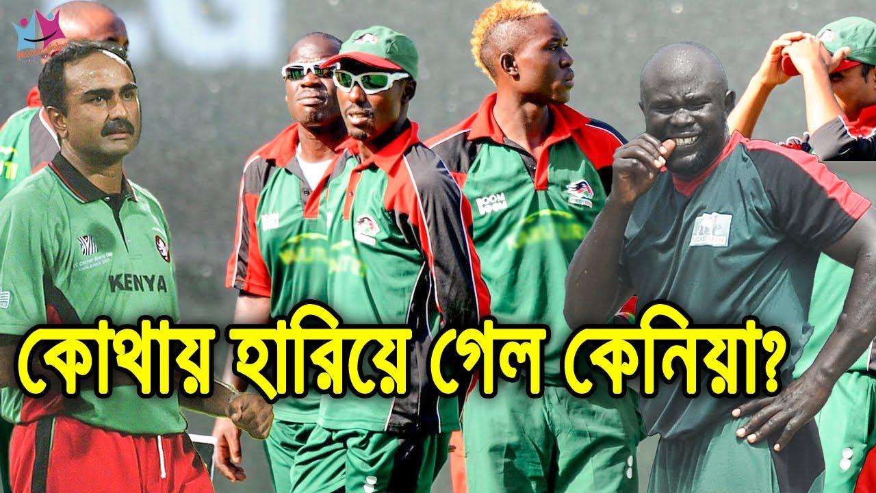 আসল সত্য শুনলে কাঁদবেন! কোথায় ও কেন চিরতরে হারিয়ে গেল কেনিয়া ক্রিকেট টিম। Kenya Cricket Team