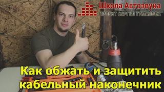 Как обжать и защитить кабельный наконечник(, 2017-02-09T06:30:49.000Z)