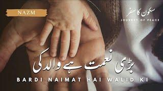 Nazm   Bardi Naimat Hai Walid Ki - بڑی نعمت ہے والد کی