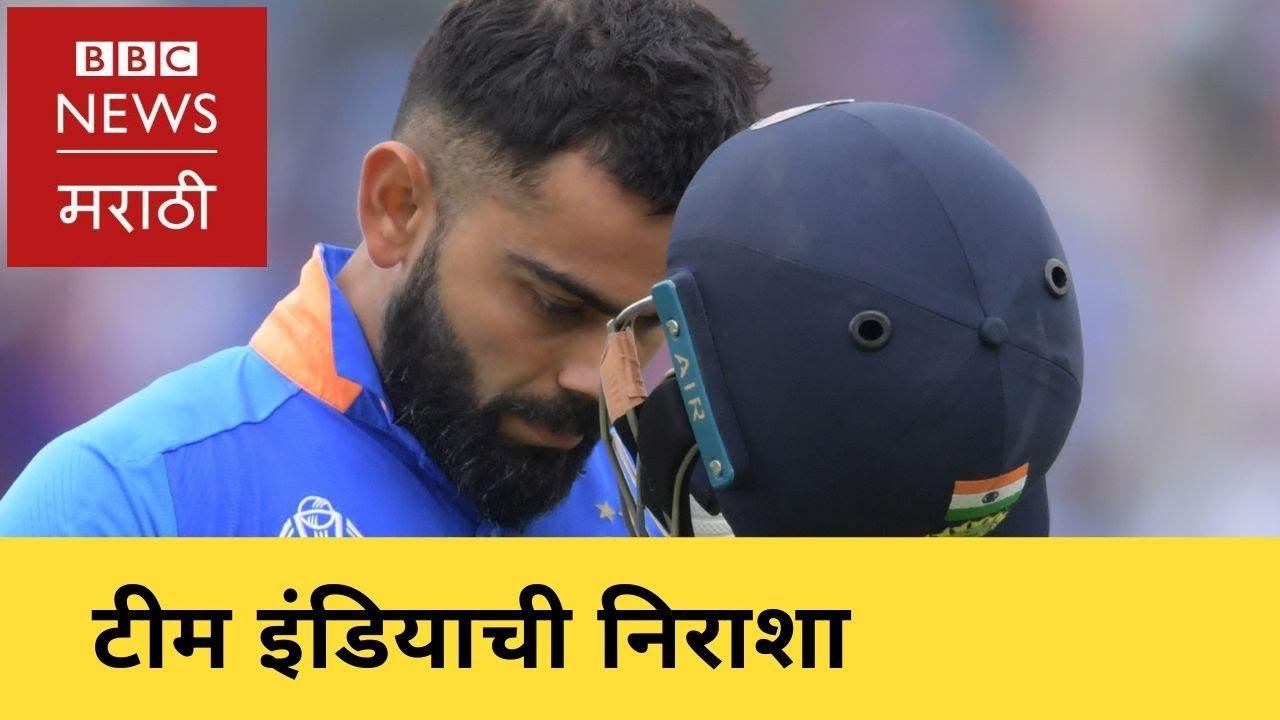मराठी बातम्या: बीबीसी विश्व । Marathi News: BBC Vishwa 10/07/2019। Team India out of World Cup 2019