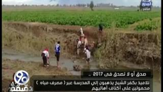 فيديو| أطفال «الحامول» يعبرون الصرف الصحي على أكتاف أهلهم للوصول إلى المدرسة