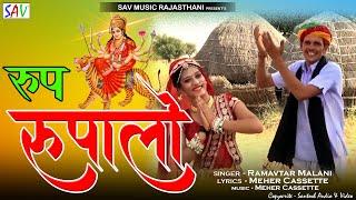 Download Hindi Video Songs - Rup Rupalo Soviyo - Rajasthani Exclusive Video Song - Ramavtar Malani