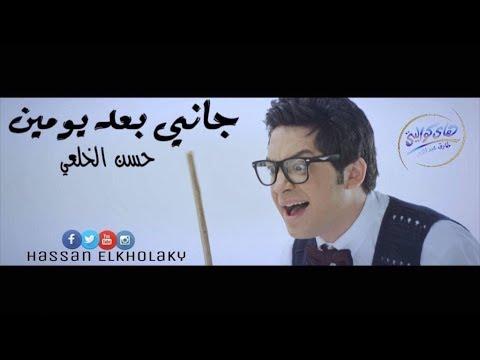 أغنية حسن الخلعي جاني بعد يومين Mp3 تحميل كاملة 2018 سينما