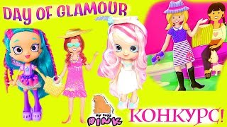 Pamper Day #НЕВЕСТА! ДЕНЬ ДЛЯ СЕБЯ! Glam Day Игры для Девочек - КОНКУРС! | #ОДЕВАЛКИ