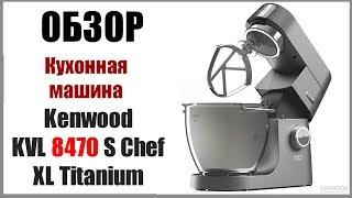 Полный Обзор Кухонной машины Кенвуд KVL 8470 S Chef XL Titanium. Kitchen machine Kenwood