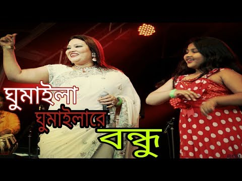 Momotaz - Hit song Ghumaila Ghumaila bondhu (পান খাইলা না)