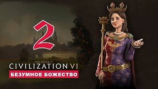 Прохождение Civilization 6 #2 - Токио [Польша - Безумное божество]