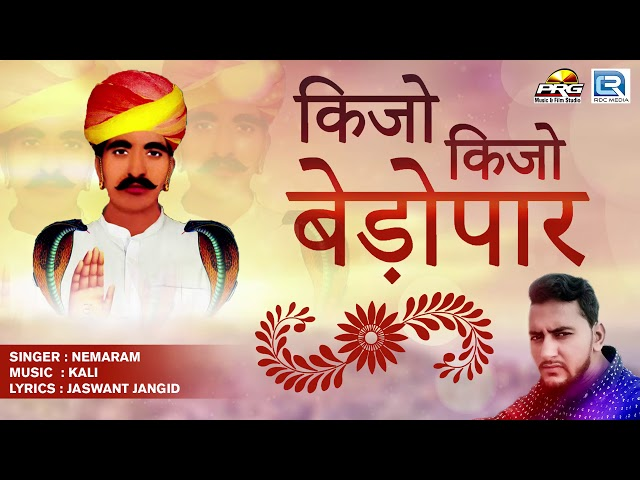 Nakhat Banna Bhajan 2018 | Kijo Kijo Bedopar | Nenaram | New Rajasthani Song | RDC Rajasthani