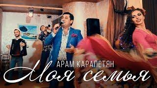 Арам Карапетян - Моя семья   Премьера клипа 2018
