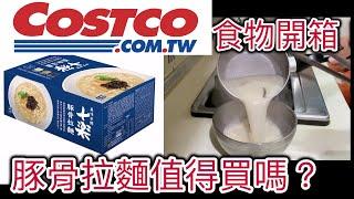 便宜好吃的拉麵!Costco 好市多拉麵開箱!十樂豚骨拉麵值得買嗎直接吃給你看!