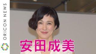 チャンネル登録:https://goo.gl/U4Waal 女優の安田成美(51)が16日、...