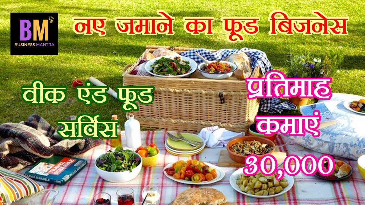 Weekend Most Profitebale Food Business Ideas With Low Investment Mantra