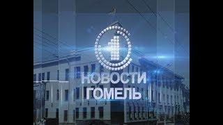 Выпуск Новостей 20.09.18